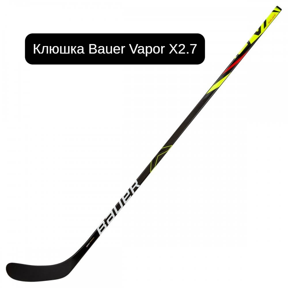 Клюшка Bauer Vapor X2.7