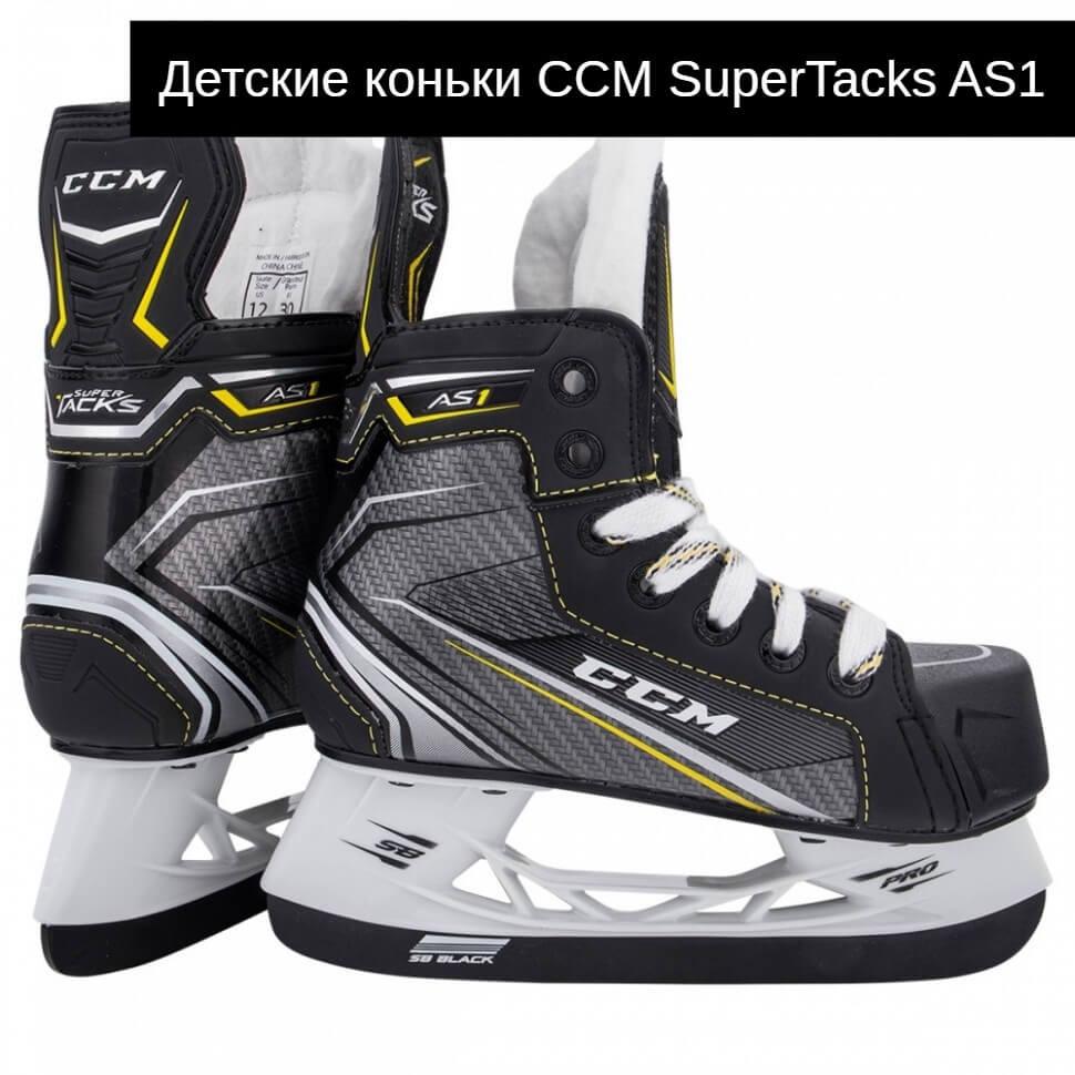 Детские коньки CCM SuperTacks AS1