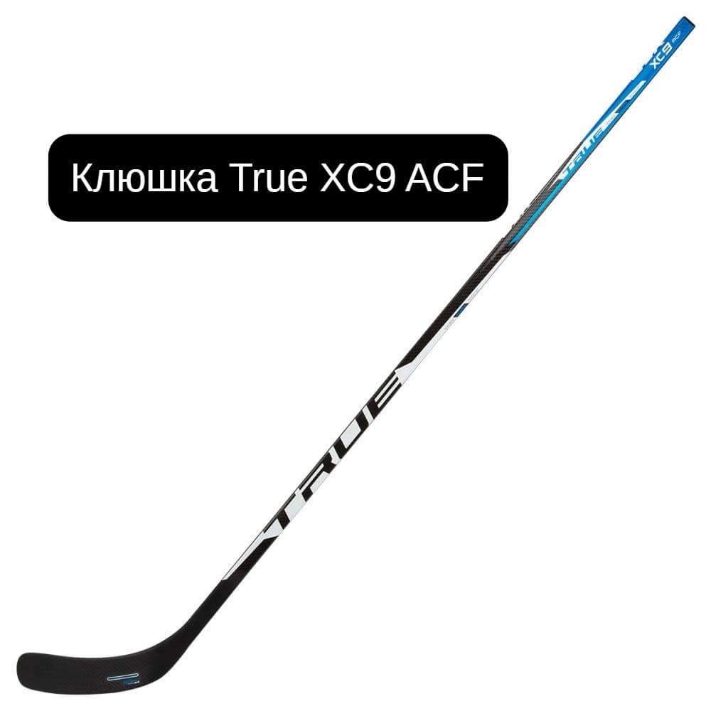 Клюшка True XC9 ACF