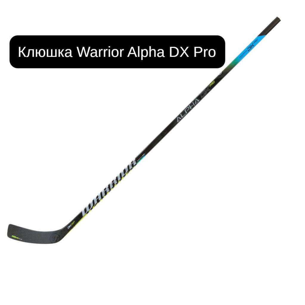 Клюшка Warrior Alpha DX Pro