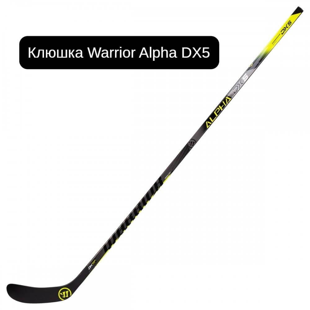 Клюшка Warrior Alpha DX5