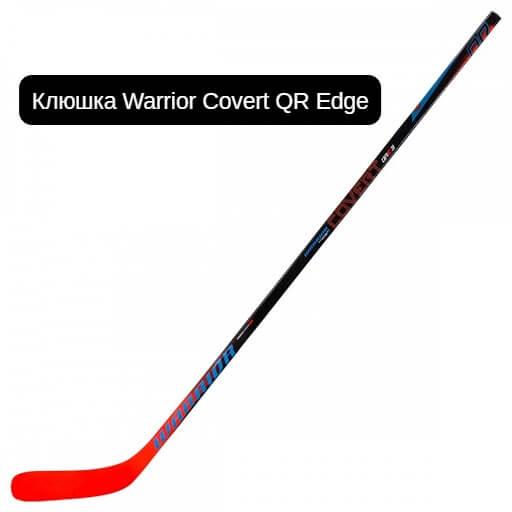 Клюшка Warrior Covert QR Edge