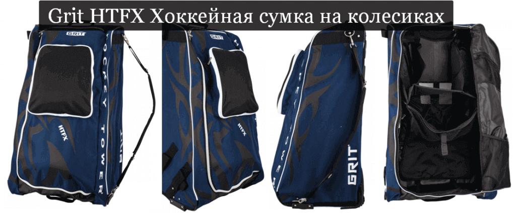 Grit HTFX Хоккейная сумка на колесиках