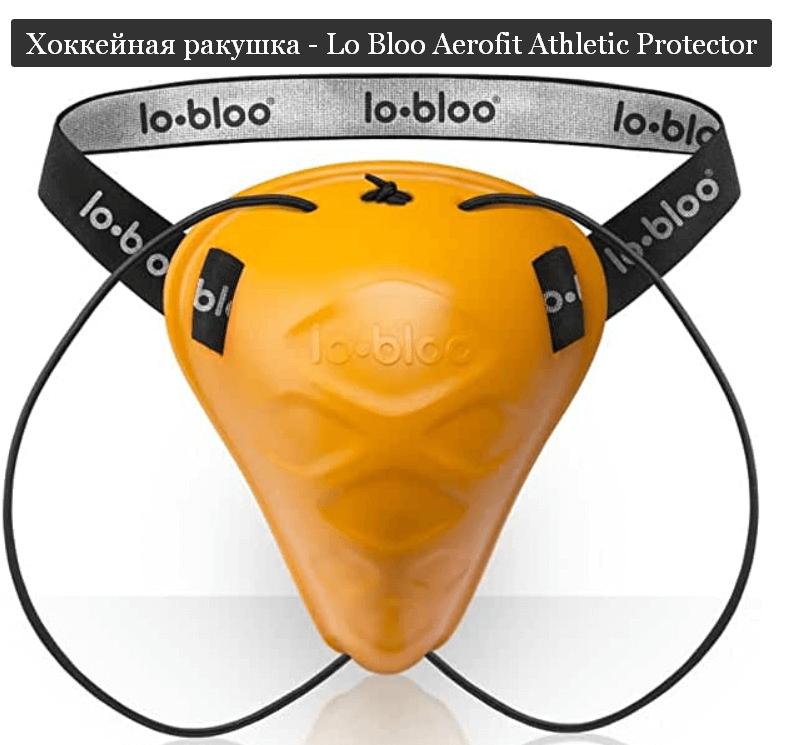 Хоккейная ракушка - Lo Bloo Aerofit Athletic Protector