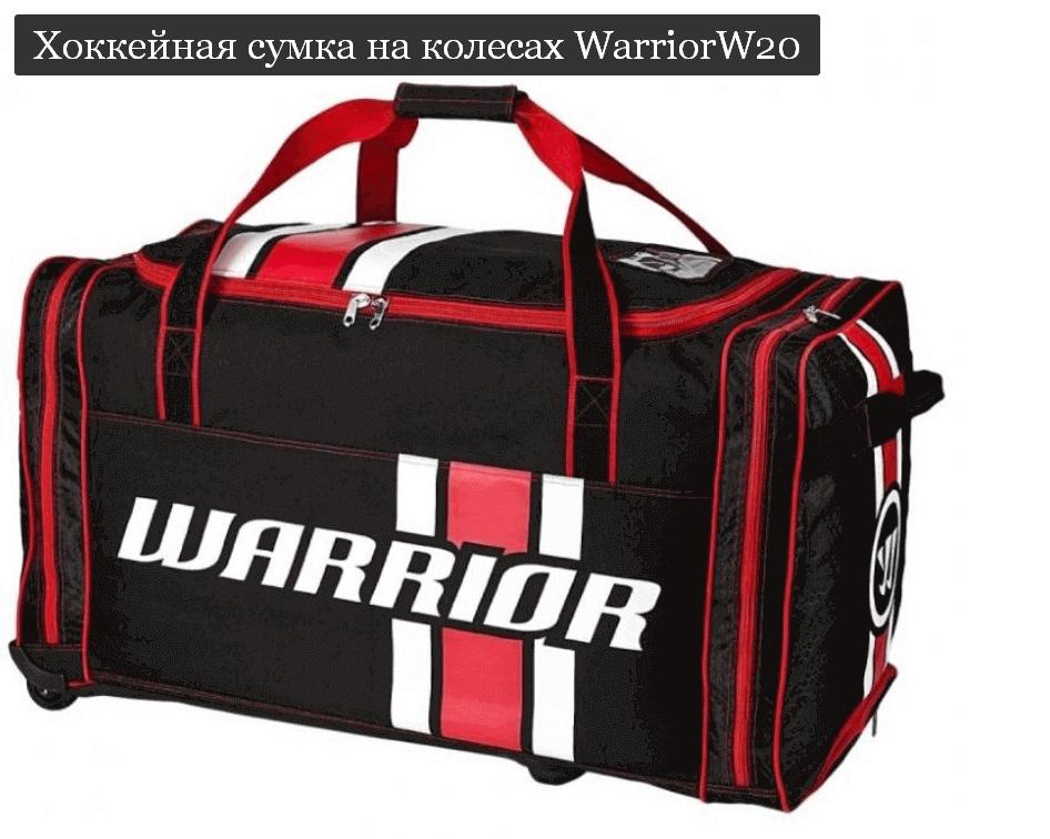 Хоккейная сумка на колесах WarriorW20