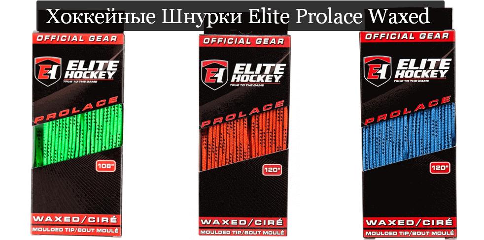 Хоккейные Шнурки Elite Prolace Waxed