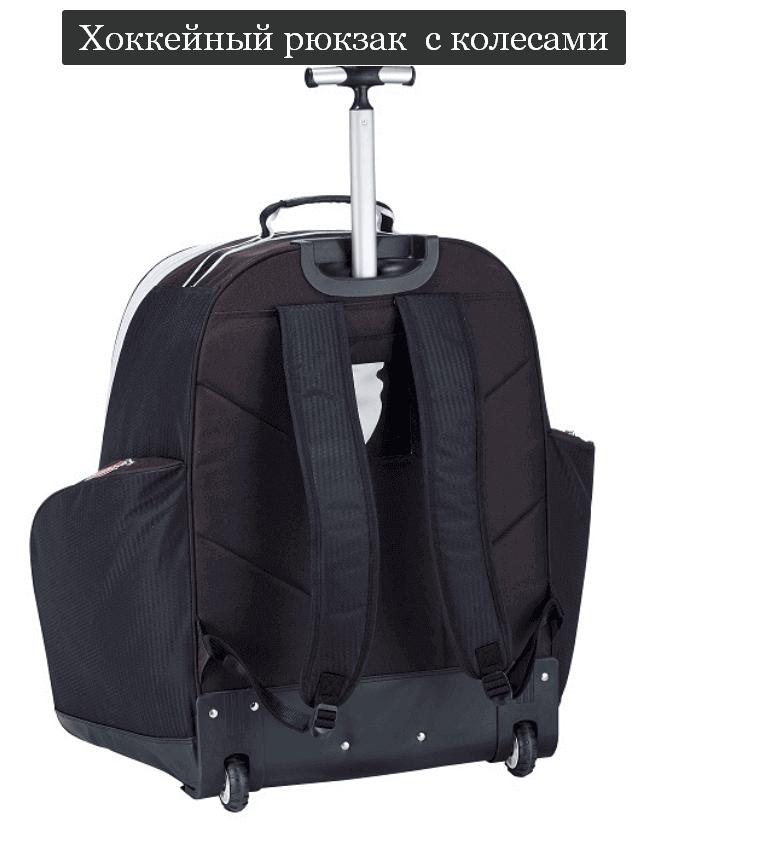 Хоккейный рюкзак  с колесами