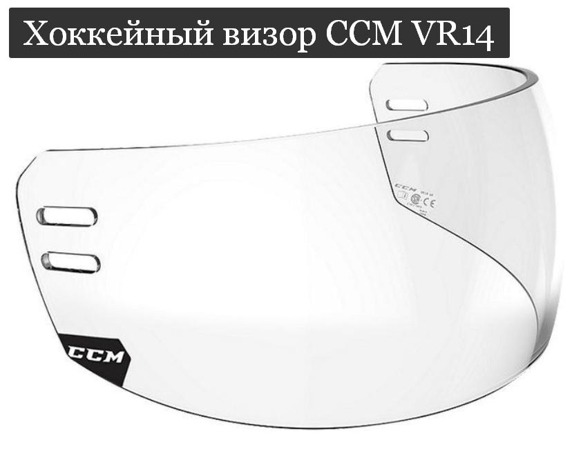 Хоккейный визор CCM VR14