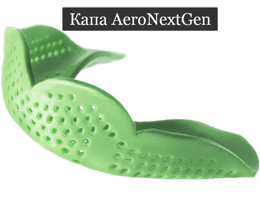 Капа AeroNextGen