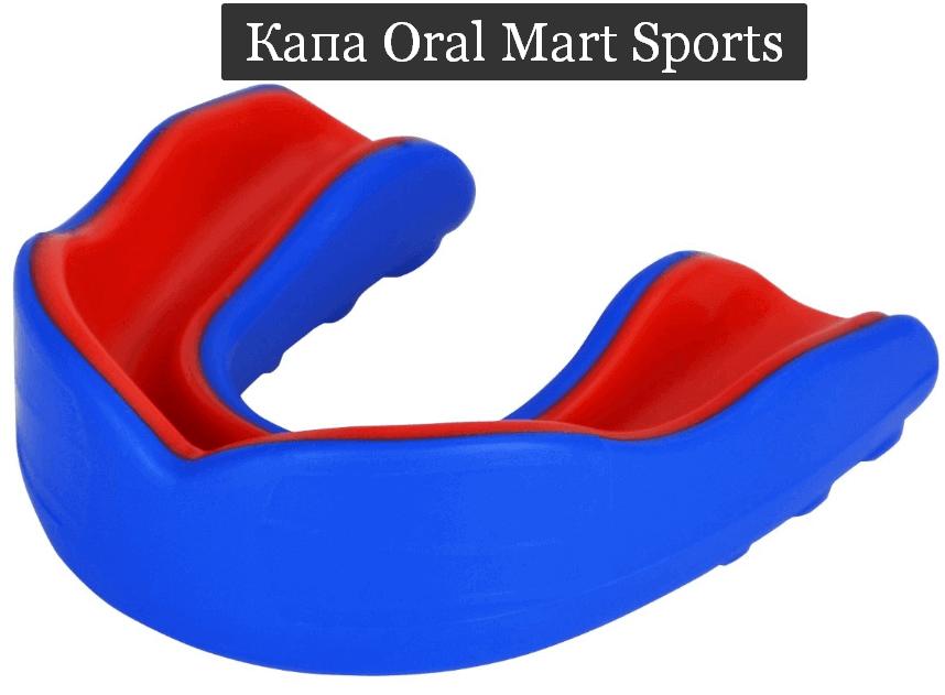 Капа Oral Mart Sports
