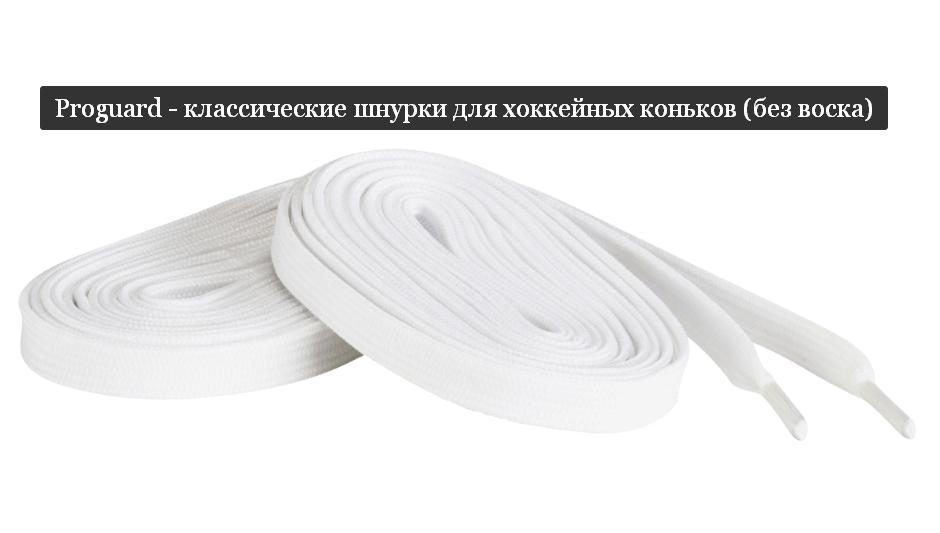 Proguard - классические шнурки для хоккейных коньков (без воска)