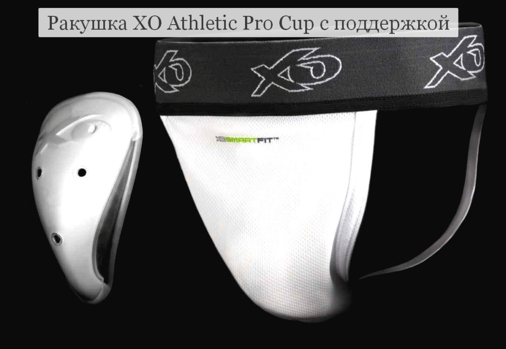 XO Athletic Pro Cup с поддержкой