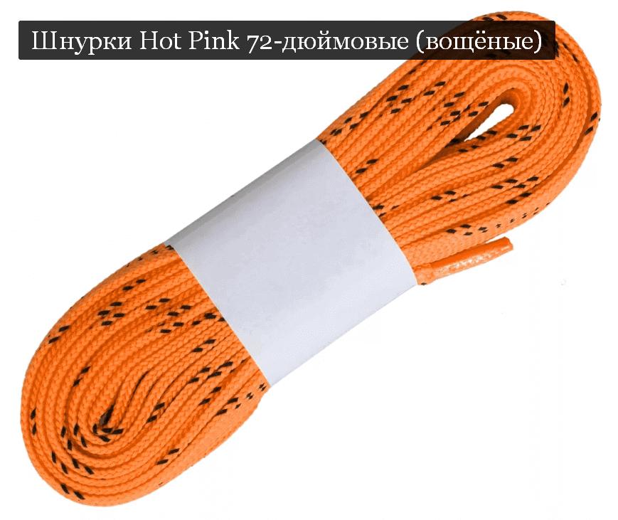Шнурки Hot Pink 72-дюймовые (вощёные)