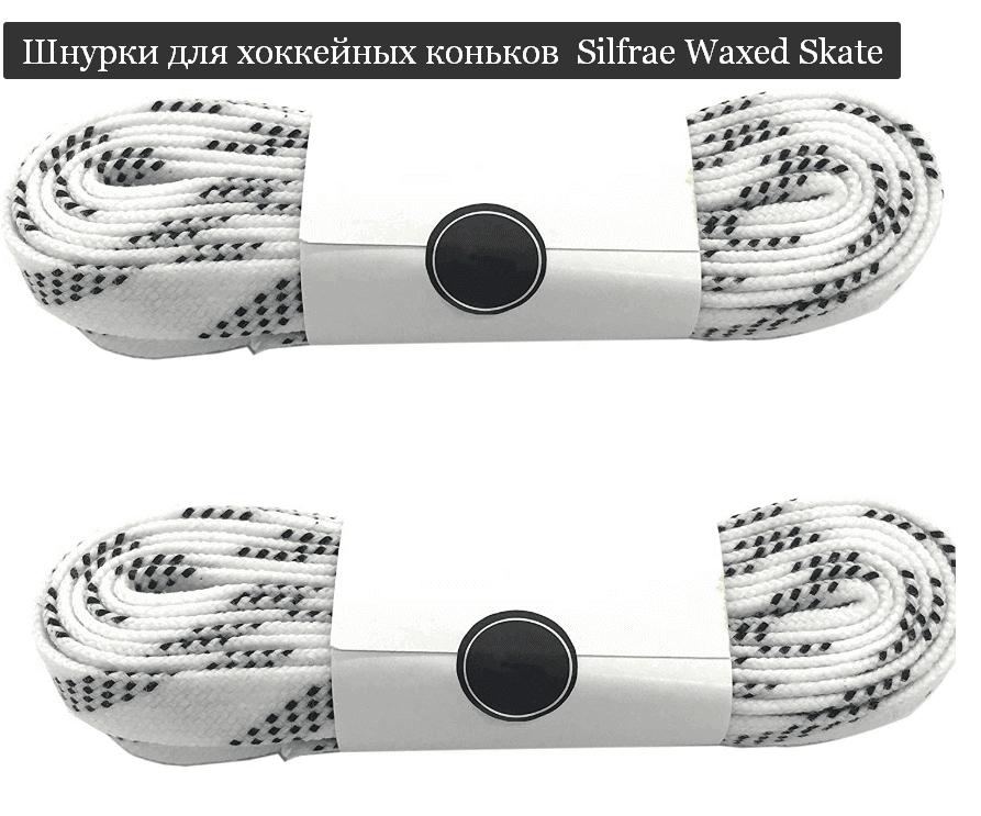 Шнурки Silfrae Waxed Skate для хоккейных коньков