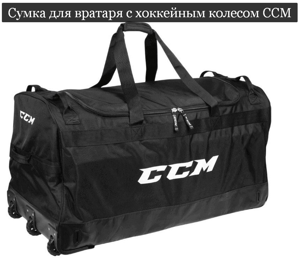 Сумка для вратаря с хоккейным колесом CCM