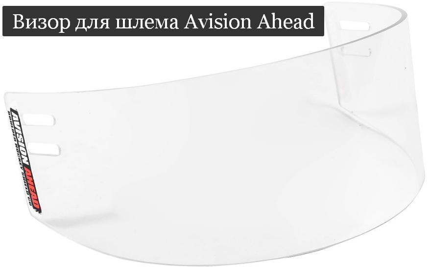 Визор для шлема Avision Ahead