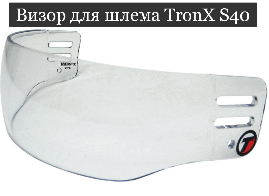 Визор для шлема TronX S40