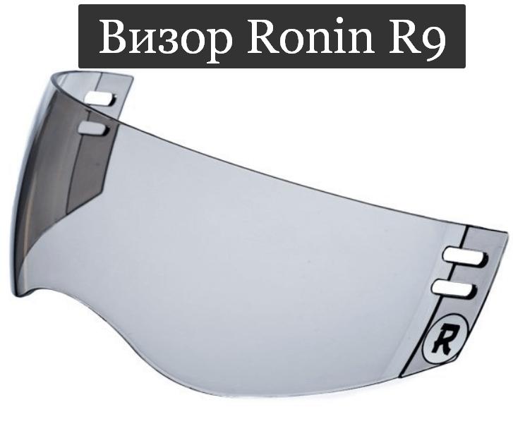 Визор Ronin R9