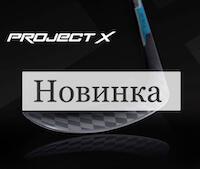 Новая клюшка от TRUE Project X