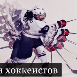 бросок хоккеистов