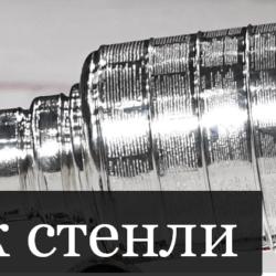 Откуда пошло название «Кубок Стэнли»?