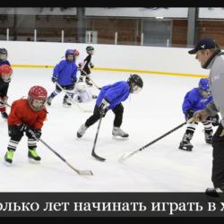 во сколько лет начинать играть в хоккей