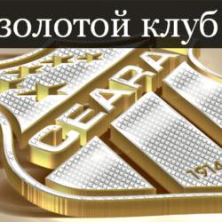Что такое тройной золотой клуб?