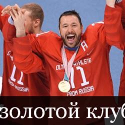 Сколько российских хоккеистов входит в тройной золотой клуб?